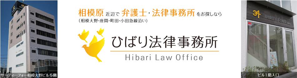 相模原市 相模大野 町田 大和 小田急線 弁護士 法律事務所 ひばり法律事務所